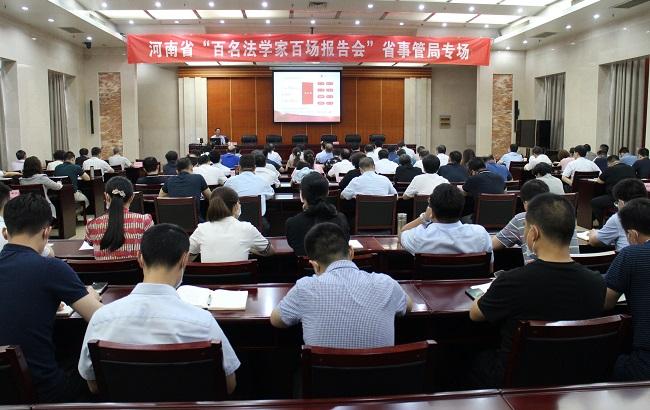 省事管局举办民法典学习专题培训