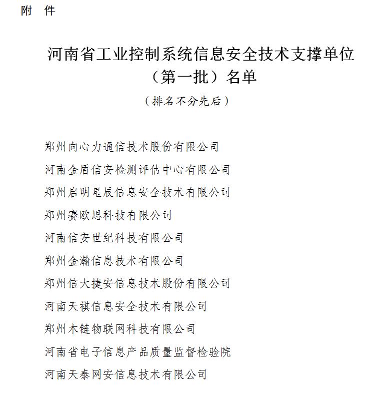 豫工信信安〔2020〕53号 <br>河南省工业和信息化厅关于认定<br>河南省工业控制系统信息安全技术支撑单位(第一批)的通知