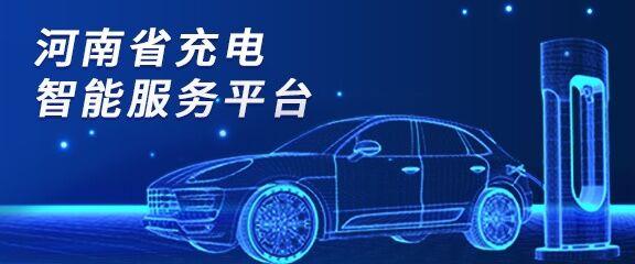 河南省充电智能服务平台正式上线运行