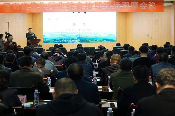 河南省开展焦化行业综合治理现场