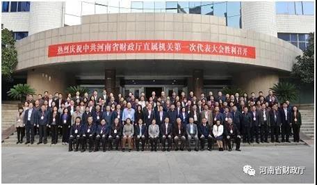 中共河南省财政厅直属机关第一次代表大会胜利召开