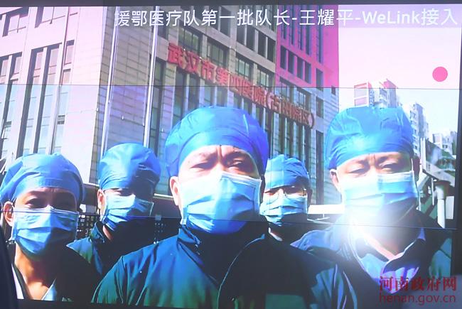 河南省长尹弘视频连线河南支援湖北医疗队: 我们每时每刻都在牵挂着你们