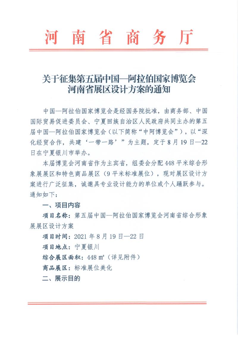 關于征集第五屆中國--阿拉伯國家博覽會<br><br>河南省展區設計方案的通知
