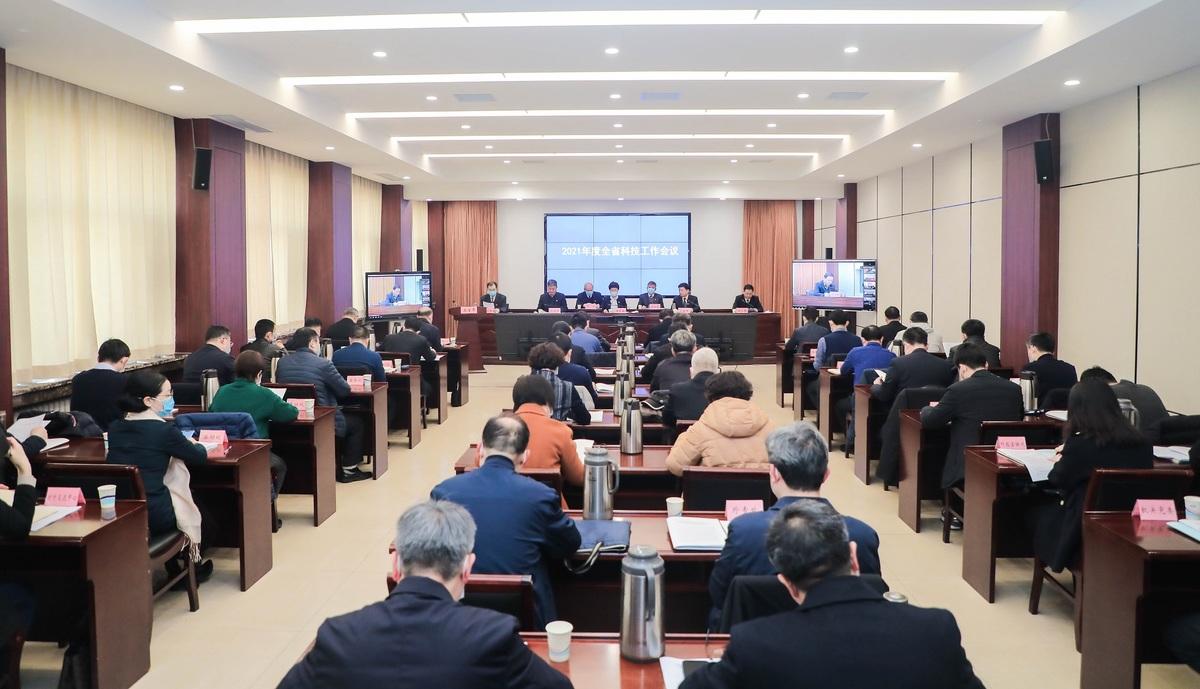 2021年全省科技工作会议成功召开