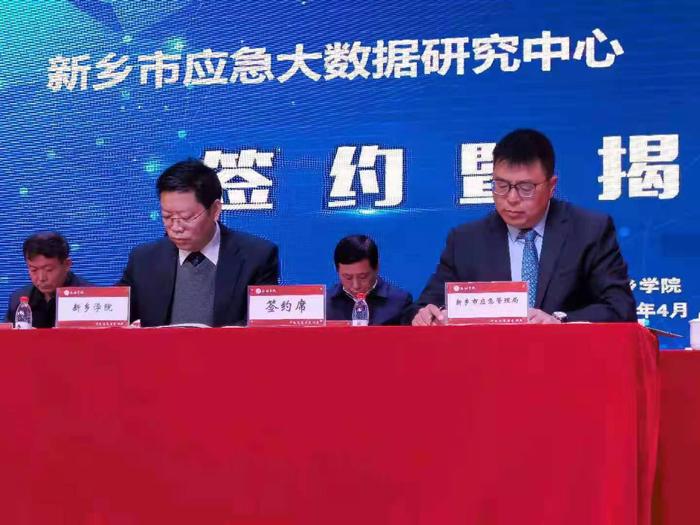 河南省應急大數據論壇在新鄉召開