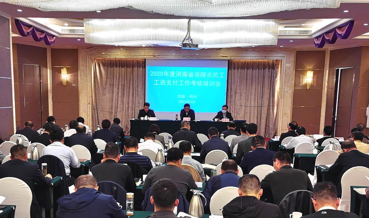2020年度全省保障農民工工資支付考核工作培訓動員會在鄭州召開