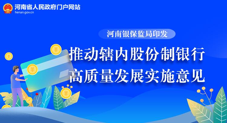 图解:河南银保监局印发推动辖内股份制银行高质量发展实施意见