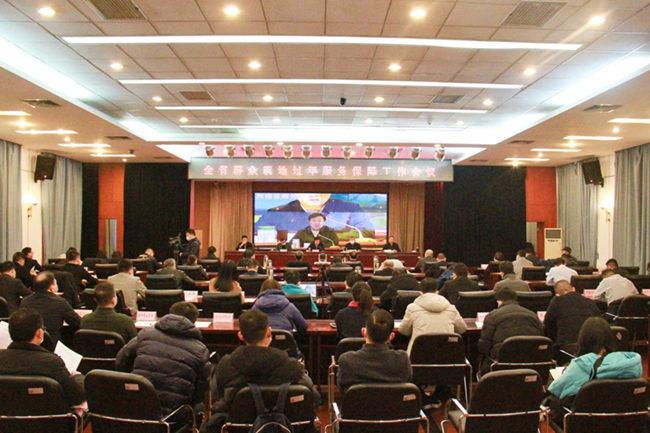 省商务厅召开全省就地过年服务保障工作电视电话会议