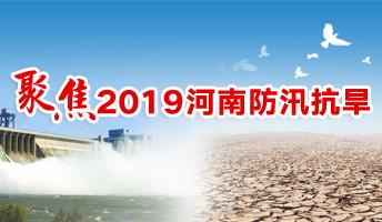 聚焦2019河南防汛抗旱