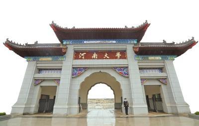New Campus of Henan University Starts Operation