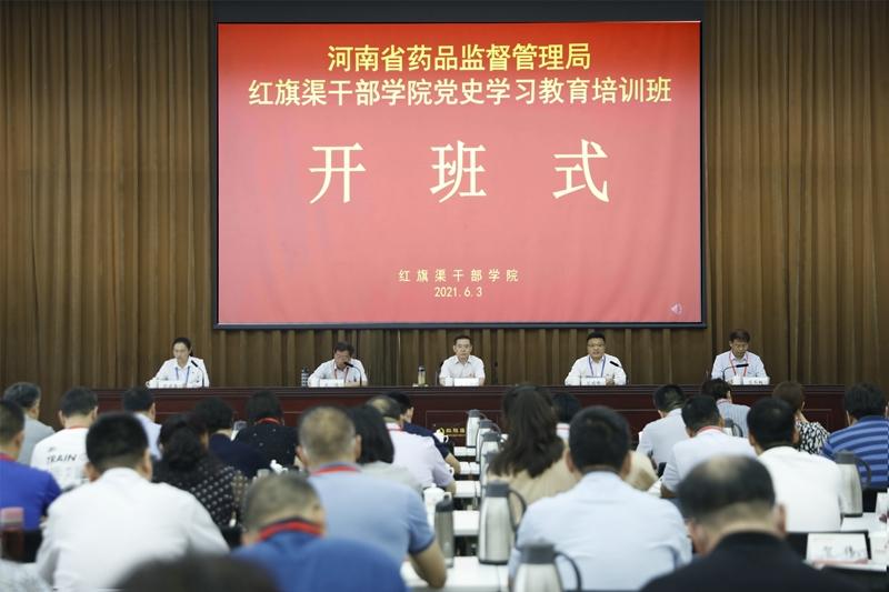 省药监局党史学习教育培训班在红旗渠干部学院开班