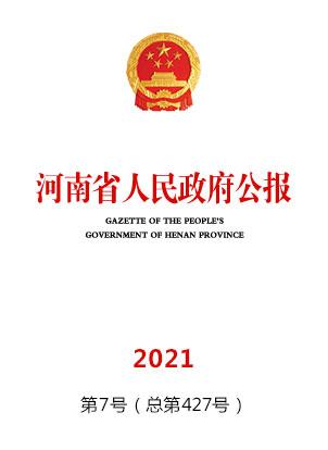 河南省人民政府公报2021年第7号(总第427号)