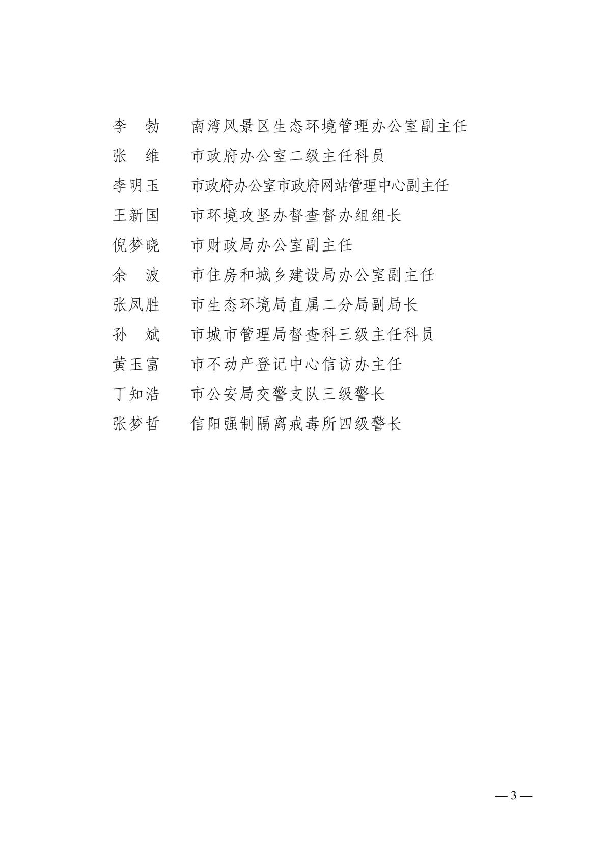 信陽市人民政府關于表彰人民網市長信箱留言辦理工作先進單位和先進個人的決定