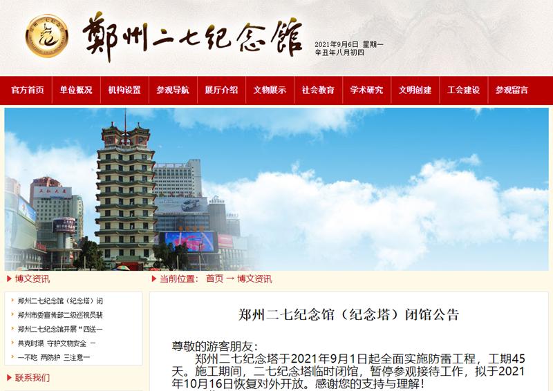 郑州二七纪念塔暂停对外开放