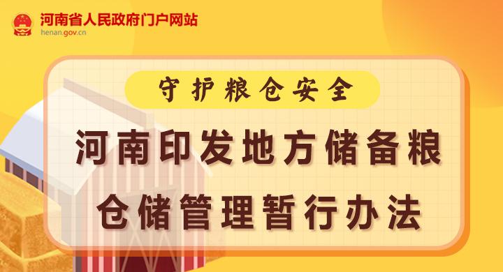 图解丨河南印发地方储备粮仓储管理暂行办法