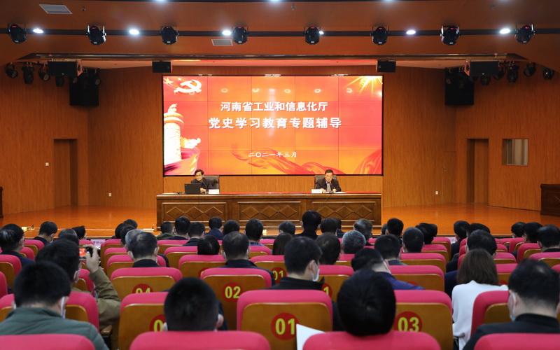 省工业和信息化厅组织开展党史学习教育专题辅导讲座