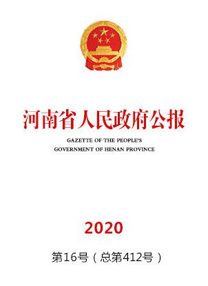 河南省人民政府公报2020年第16号(总第412号)