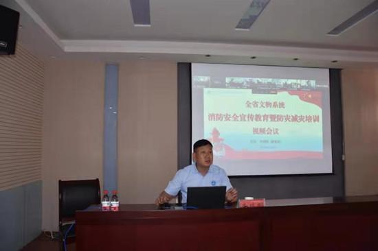 河南省文物局组织召开全省文物系统消防安全暨防灾减灾宣传培训视频会议