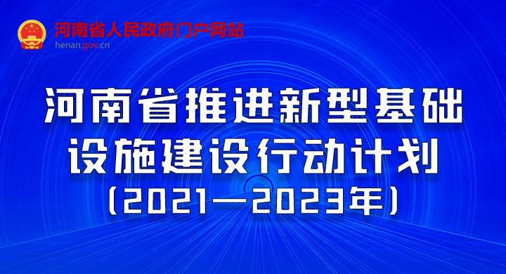 图解:河南省推进新型基础设施建设行动计划(2021—2023年)