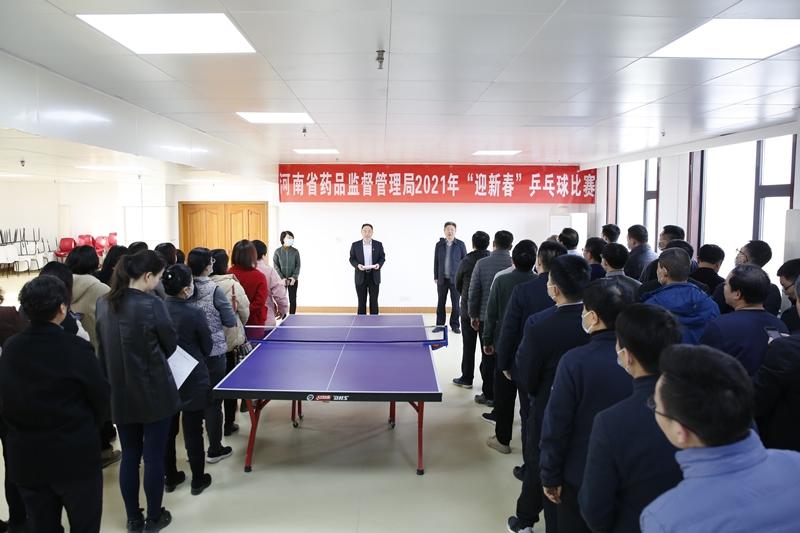 省药品监督管理局机关工会组织迎新春联谊活动