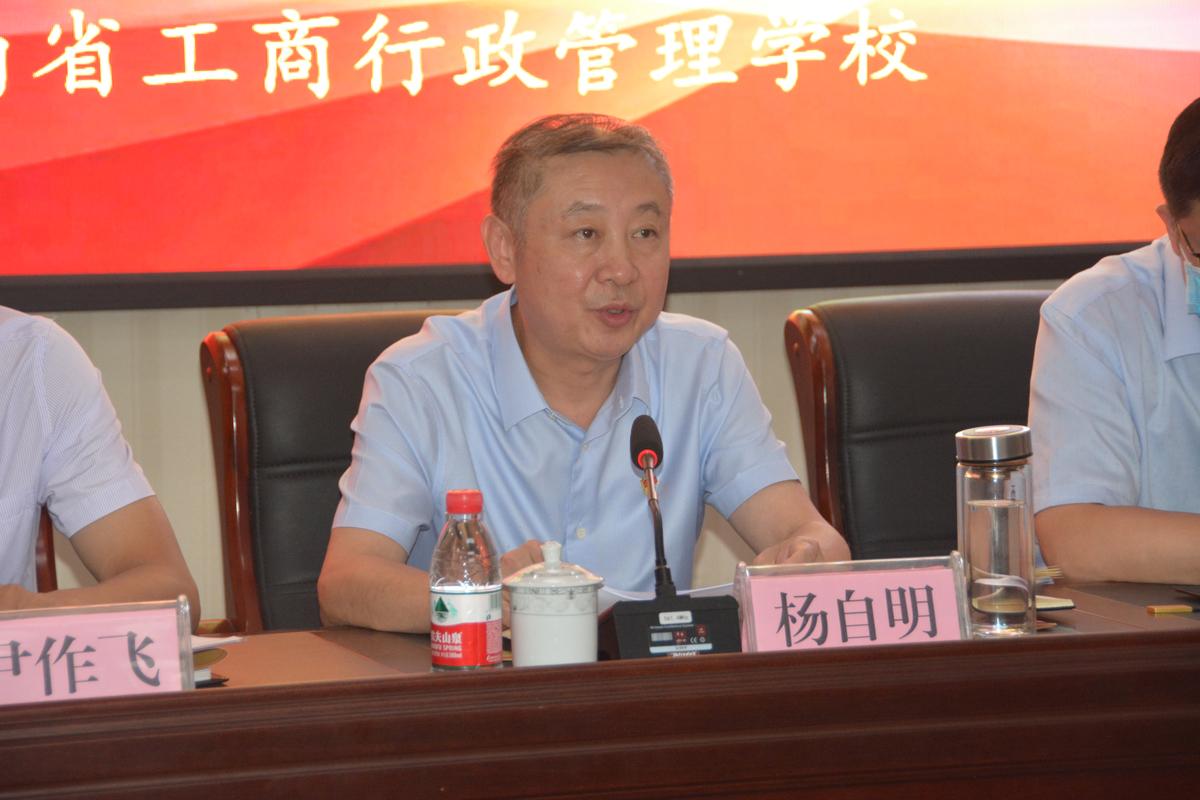 杨自明赴省工商学校宣传省委工作会议精神