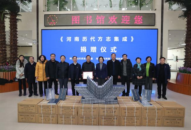 《河南历代方志集成》捐赠仪式在黄河科技学院举行