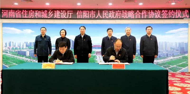 我鸭脖体育平台与信阳市政府签署战略合作框架协议