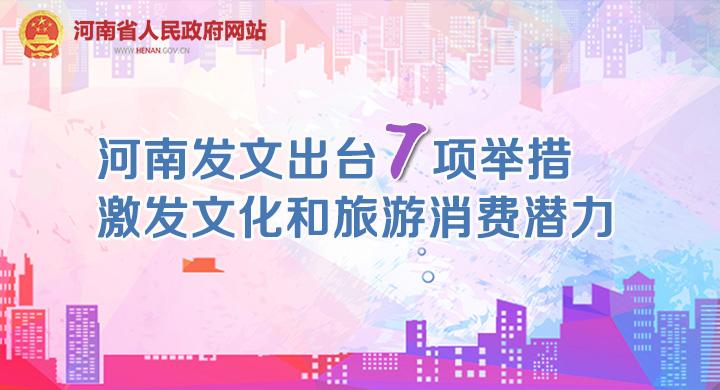 图解:河南发文出台七项举措 激发文化和旅游消费潜力