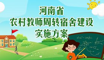 图解:河南省农村教师周转宿舍建设实施方案