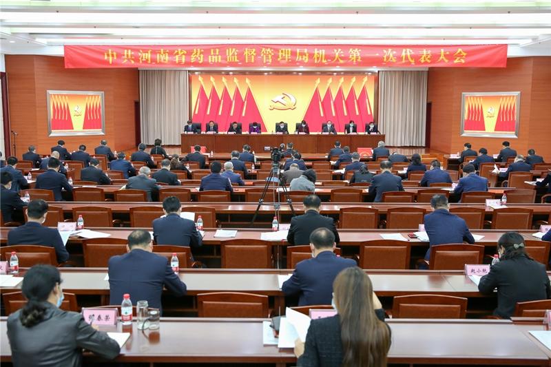 中共河南省药品监督管理局机关第一次代表大会胜利召开