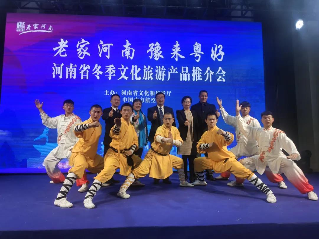 """""""老家河南 豫来粤好""""河南省冬季文化旅游产品推介会在广州举办"""