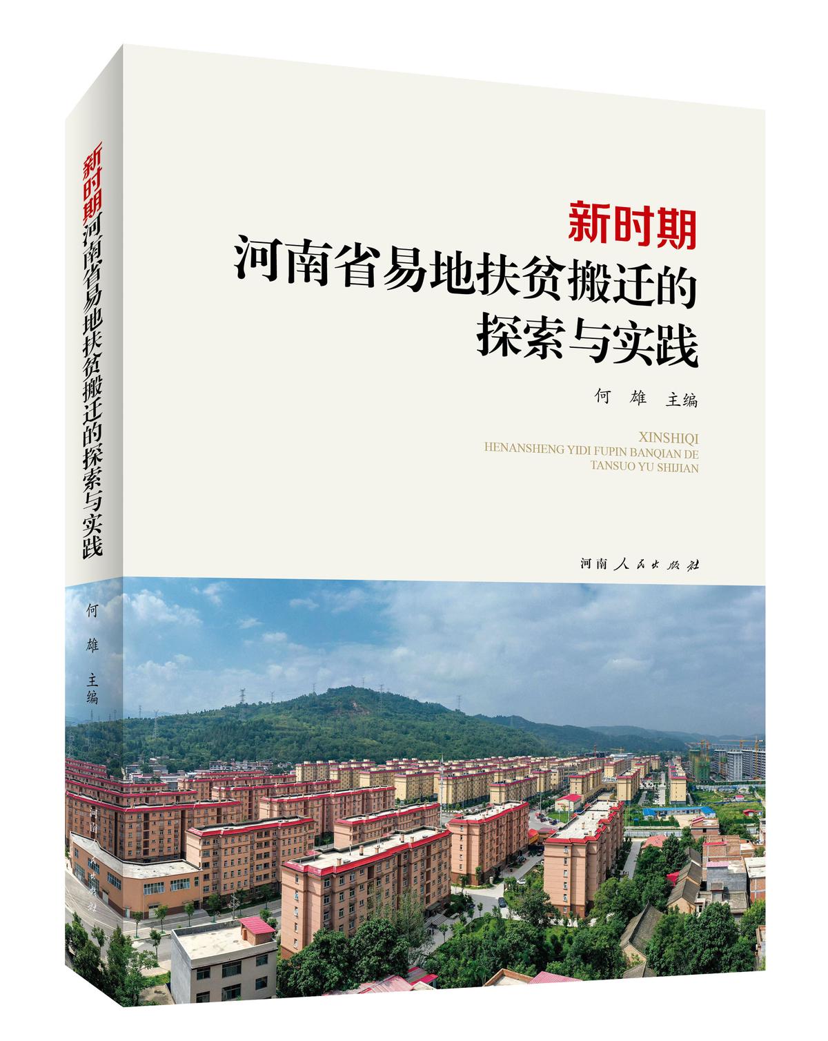 《新时期河南省易地扶贫搬迁的探索与实践》出版发行