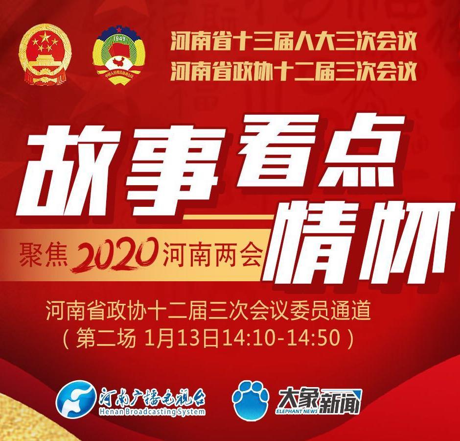 回看:故事、看点、情怀——河南省政协十二届三次会议第二场委员通道