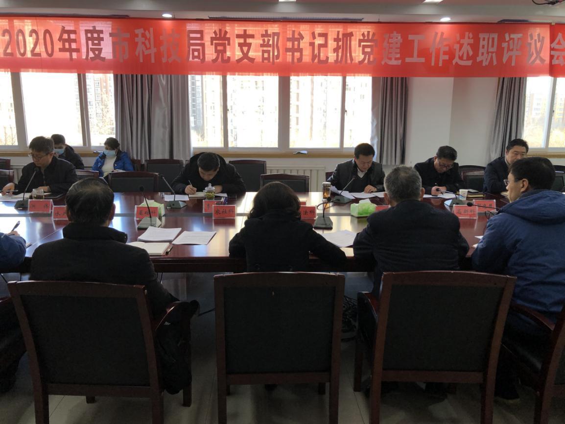安阳市科技局机关党委召开2020年度支部书记抓党建述职评议会议