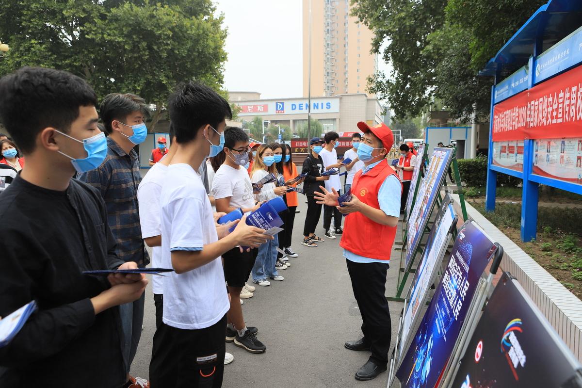 河南水利与环境职业学院开展 2020 年国家网络安全宣传周活动