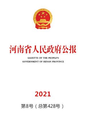 河南省人民政府公报2021年第8号(总第428号)
