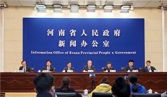 中国(河南)自由贸易试验区建设新闻发布会