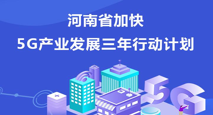 图解:河南省加快5G产业发展三年行动计划