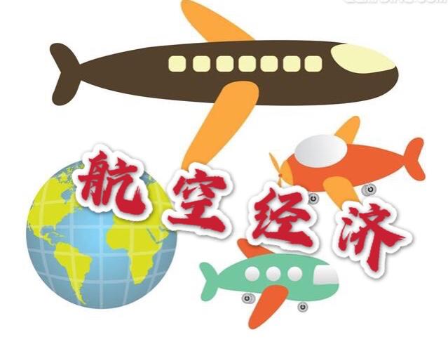 """河南省""""十四五""""航空经济发展规划和通用航空产业中长期发展规划编制工作意见征求,期待您来参与!"""