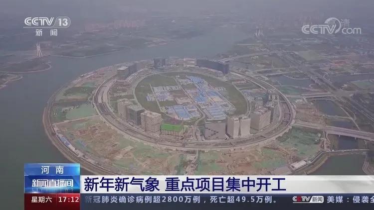 【央视关注河南】全省重点项目集中开工 新型基础设施和新型城镇化项目分别占比29%和27%