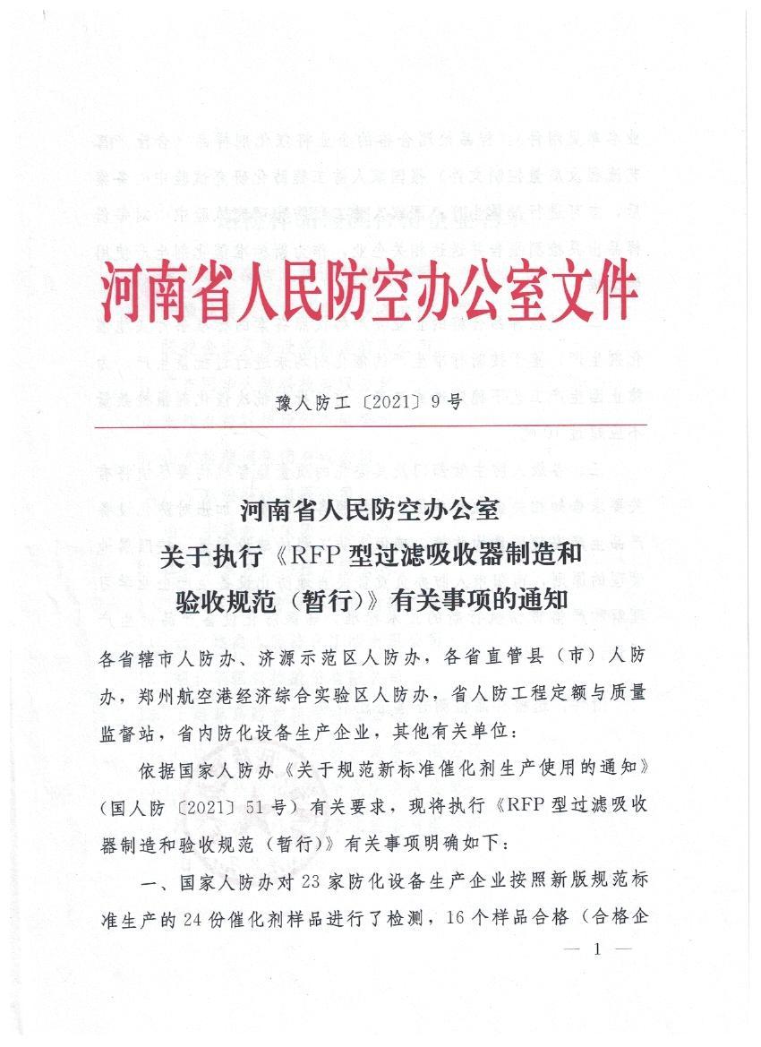 河南省人民防空办公室<br>关于执行《RFP型过滤吸收器制造和<br>验收规范(暂行)》有关事项的通知