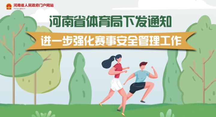图解:河南省体育局下发通知 进一步强化赛事安全管理工作