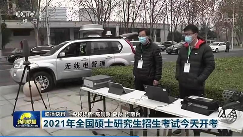 郑州无线电管理局做好研究生考试无线电安全保障工作