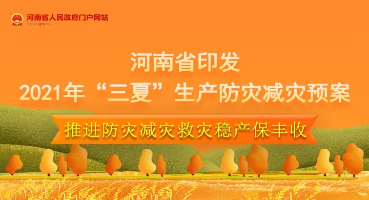 """图解:河南印发2021年""""三夏""""生产防灾减灾预案"""