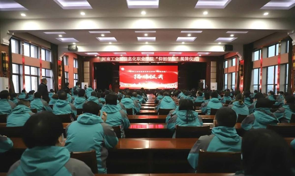 """河南工业与信息化职业学院""""仰韶学院""""<br>揭牌仪式在渑池县举行"""