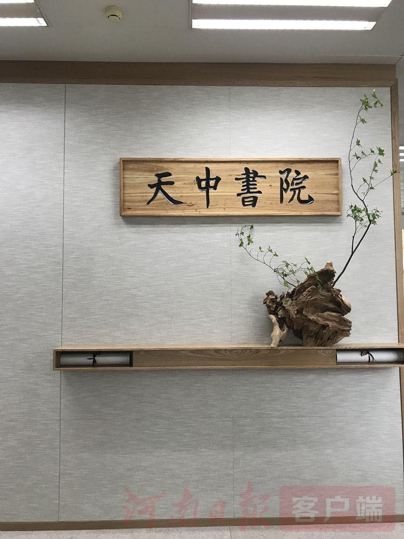 """始建于1637年,郑州天中书院""""重出江湖"""""""