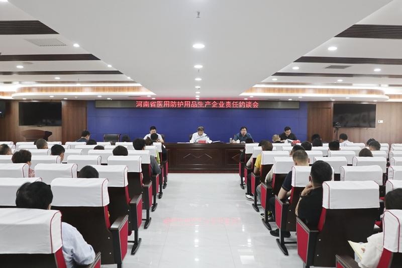 省局召开长垣地区医用卫生材料生产企业 现场会和责任约谈会