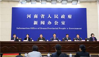 郑州航空口岸实施7*24小时通关新闻发布会
