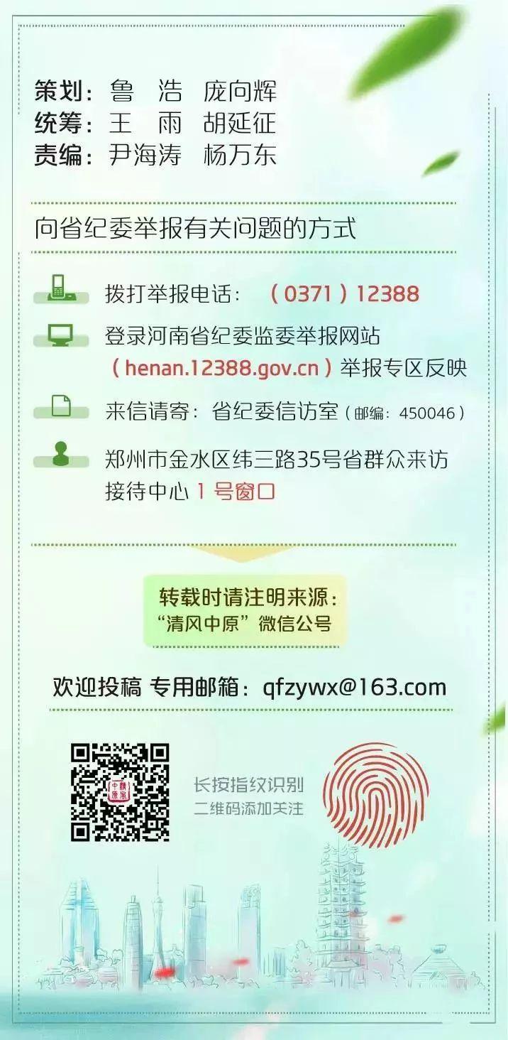 河南省纪委监委通报4起违反中央八项规定精神典型案例