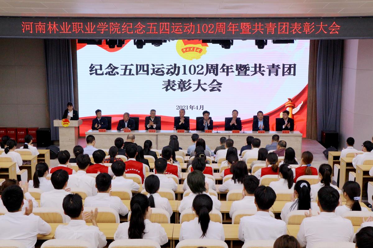 河南林业职业学院隆重举行纪念五四运动102周年暨共青团表彰大会